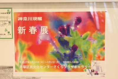 ♪イベント開催中♪ 現代美術家協会による新春展を鑑賞しにいこう