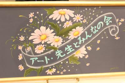 ♪イベント開催中♪ 「アート・先生とみんなの会」による手工芸作品展2015