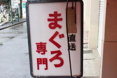 専門店「まぐろや」ジュワッと旨味が浸み出すオリジナルの味噌漬けにノックアウト!