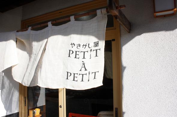 まさに隠れ家的名店!!秋葉町のフランス焼き菓子店「プチッタプチ」