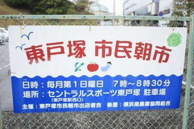地産地消!毎月第一日曜日は早起きをしよう!東戸塚市民朝市
