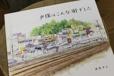 「戸塚はこんな街でした」を描いた田谷そよサンを訪ねて・・・