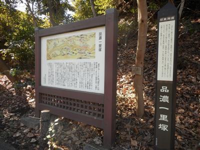 旧東海道かつての旅人の道しるべ「品濃一里塚」