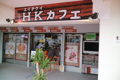 【NEWオープン】HKカフェの愉快なマスターに会いに!