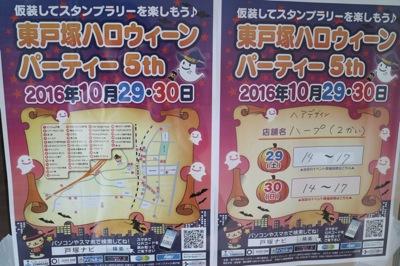 東戸塚ハロウィーンパーティーをレポート!「歩き愛です」も同時開催