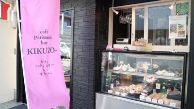カフェ・パティスリー・バー3通りに使える「KIKUZOー」