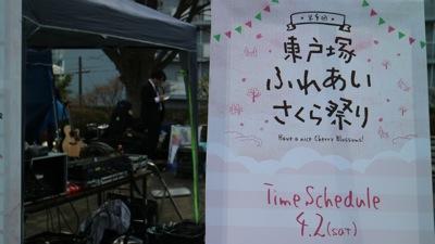 にぎやかに♪第4回東戸塚ふれあいさくら祭り