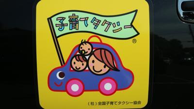 子育て家庭を応援!ケイサンタクシーが新しく導入した「子育てタクシー」とはどんなサービス?