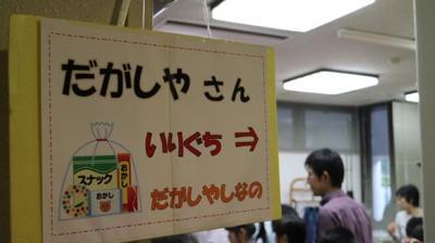 地域交流イベント「ぷち*だがしや楽校」に参加してみて・・・