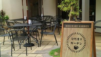 俣野別邸庭園にOPEN『ひだまりガーデン』は緑に包まれて過ごせるサイコー気持ちいいカフェ