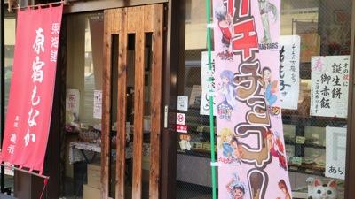 「ガチチョコ!」にエントリー「菓匠 亀福」の和洋コラボ品とは?おいしいものとつかブランドもあるよ~!