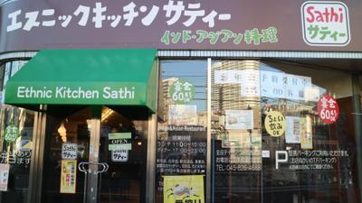 東戸塚でインド料理といえば「サティー」の地味だけど美味しいダルカレー★★★