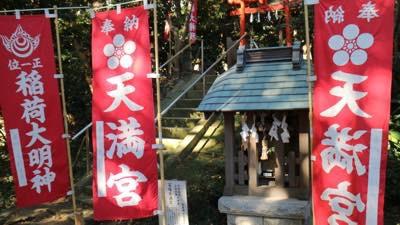 【冨塚八幡宮】受験シーズンに向け、学問成就・合格祈願!