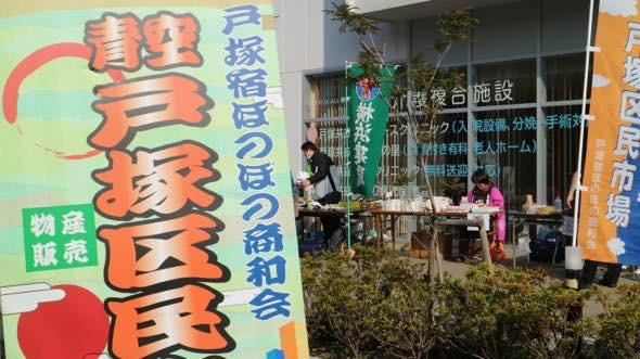 毎月第3土曜は「戸塚区民市」へおいで!(ほのぼの商和会主催)
