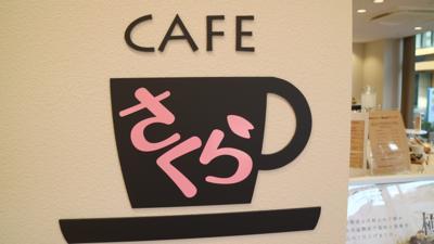 穴場系カフェさくら、お財布にやさしい~500円ランチ◎