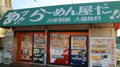 ら~めん中継所「まるもり製麺」よりラーメン実況中継します
