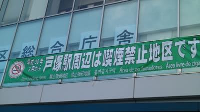 【注意】3月1日から戸塚駅周辺が喫煙禁止地区に!!!