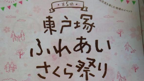 4月7&8日は「第5回東戸塚ふれあいさくら祭り」に遊びに行こう