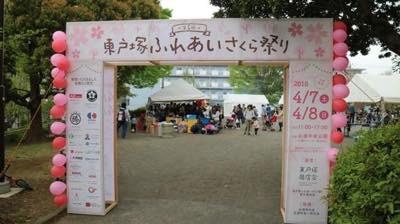 「第5回東戸塚ふれあいさくら祭り」たくさんの笑顔にふれて・・・