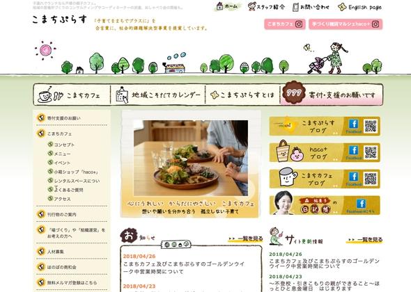 web_こまちぷらすHP