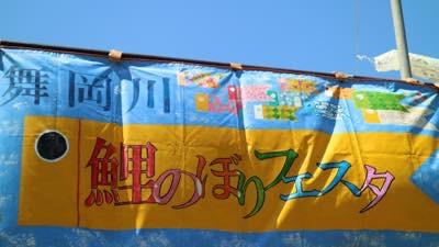 舞岡川鯉のぼりフェスタ♪新しい公園に模擬店やステージ、町民が大集結!?