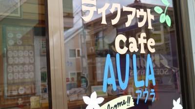 寄り道スポット!創作系ピタパン&夏限定かき氷/テイクアウトカフェAULA