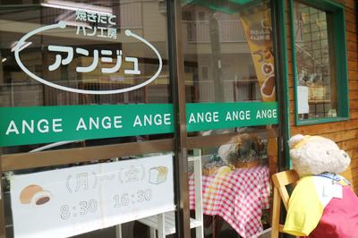 「パン工房アンジュ」天然酵母を使った天使のような優しいパン