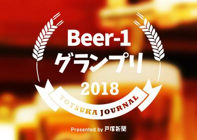 第3回Beer-1グランプリ!!!投票お待ちしています〜