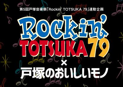 8月下旬までの期間限定!「Rockin'  TOTSUKA 79 ×戸塚のおいしいモノ」