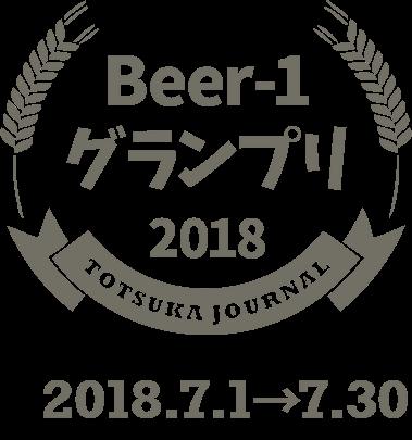 beer_logo-1