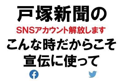 【宣伝に使ってください】戸塚新聞のSNS解放します!