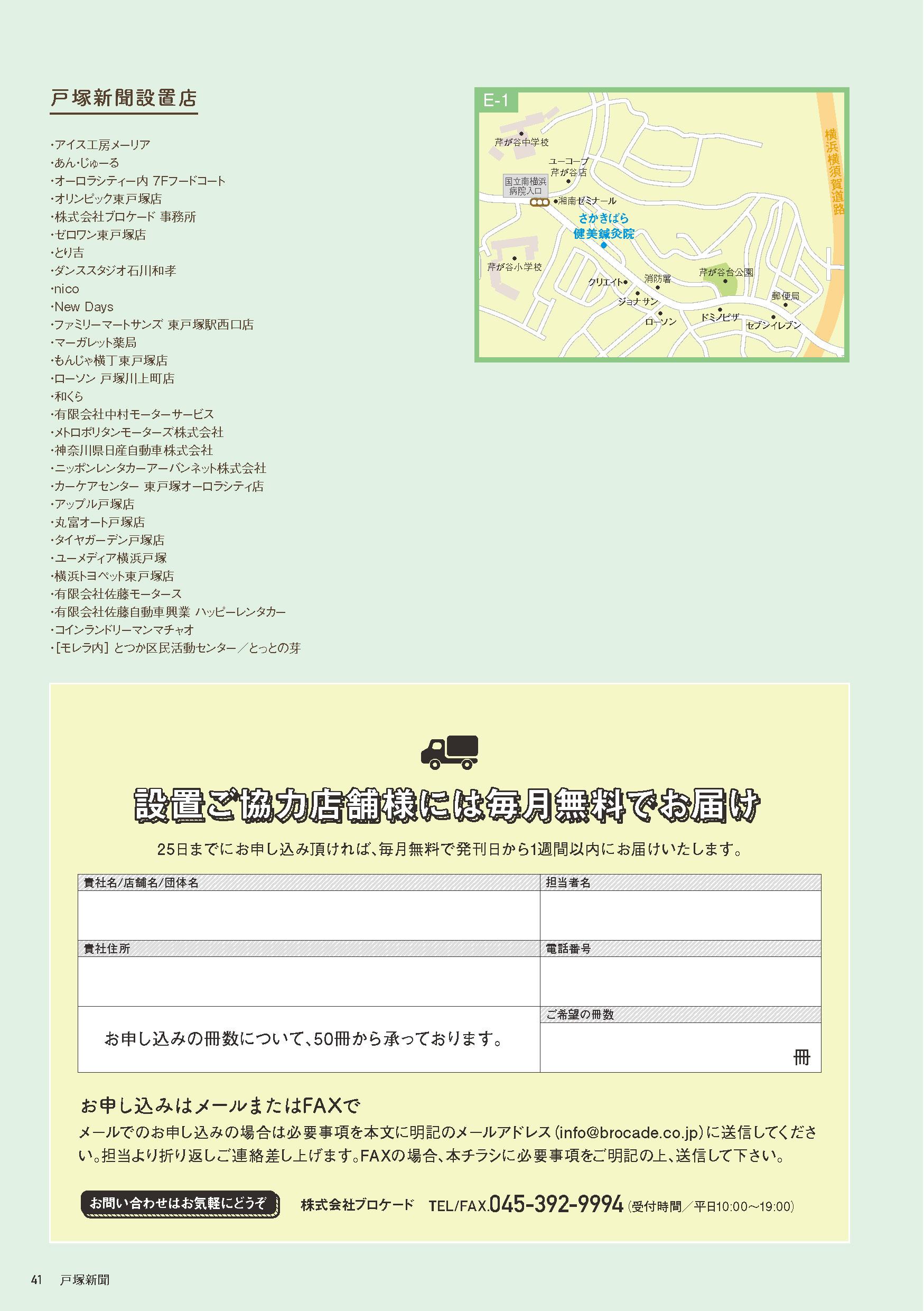 戸塚新聞2020年6月号_ページ_41