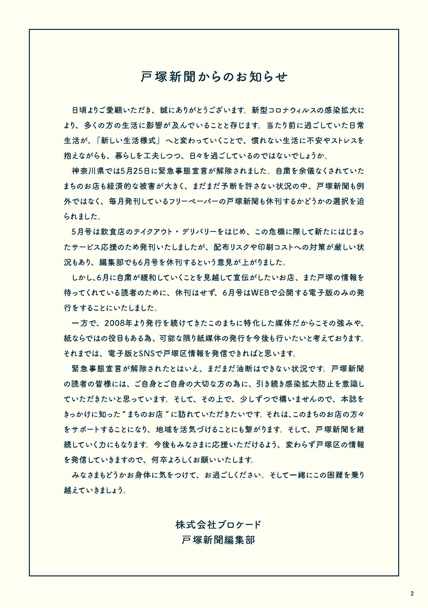 戸塚新聞2020年6月号_ページ_02