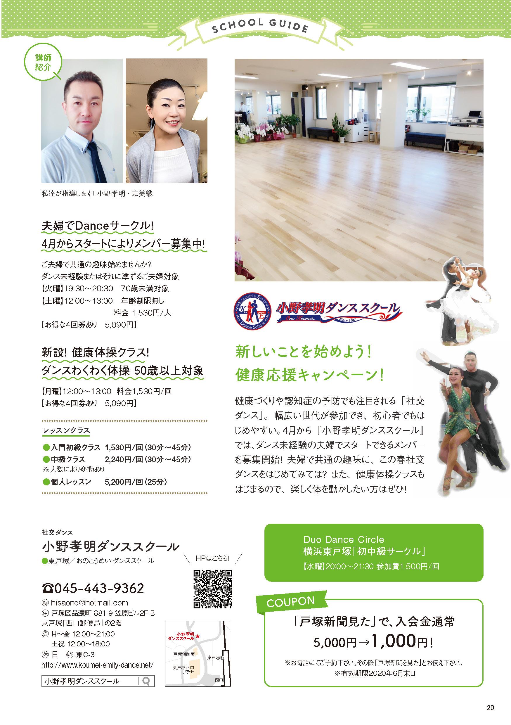 戸塚新聞2020年6月号_ページ_20