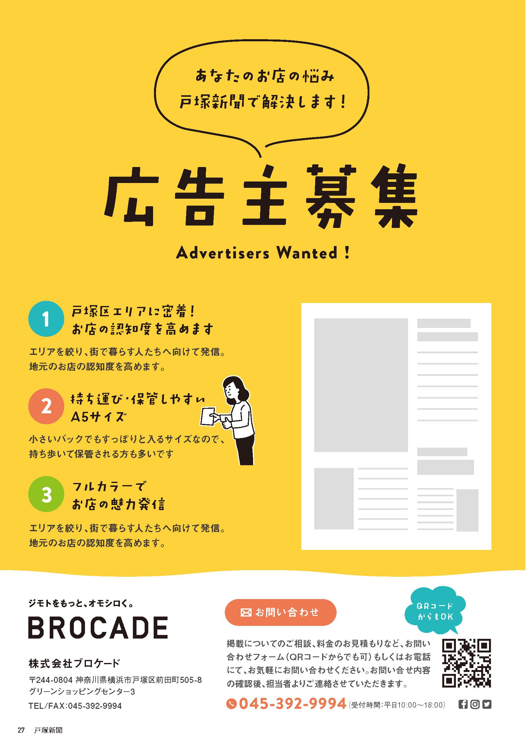 戸塚新聞2020年6月号_ページ_27