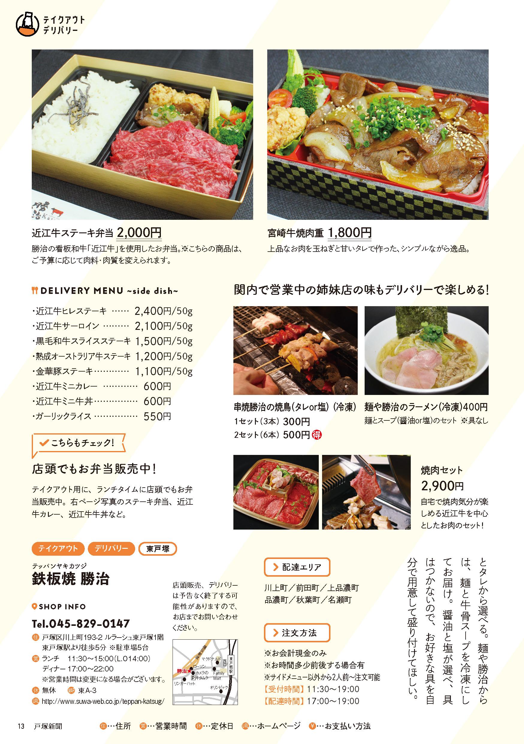 戸塚新聞2020年6月号_ページ_13