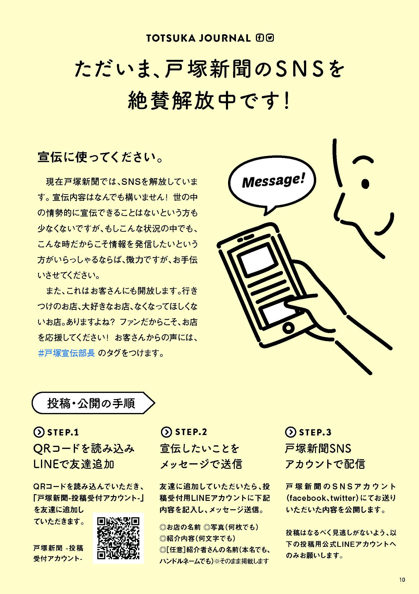 戸塚新聞2020年6月号_ページ_10