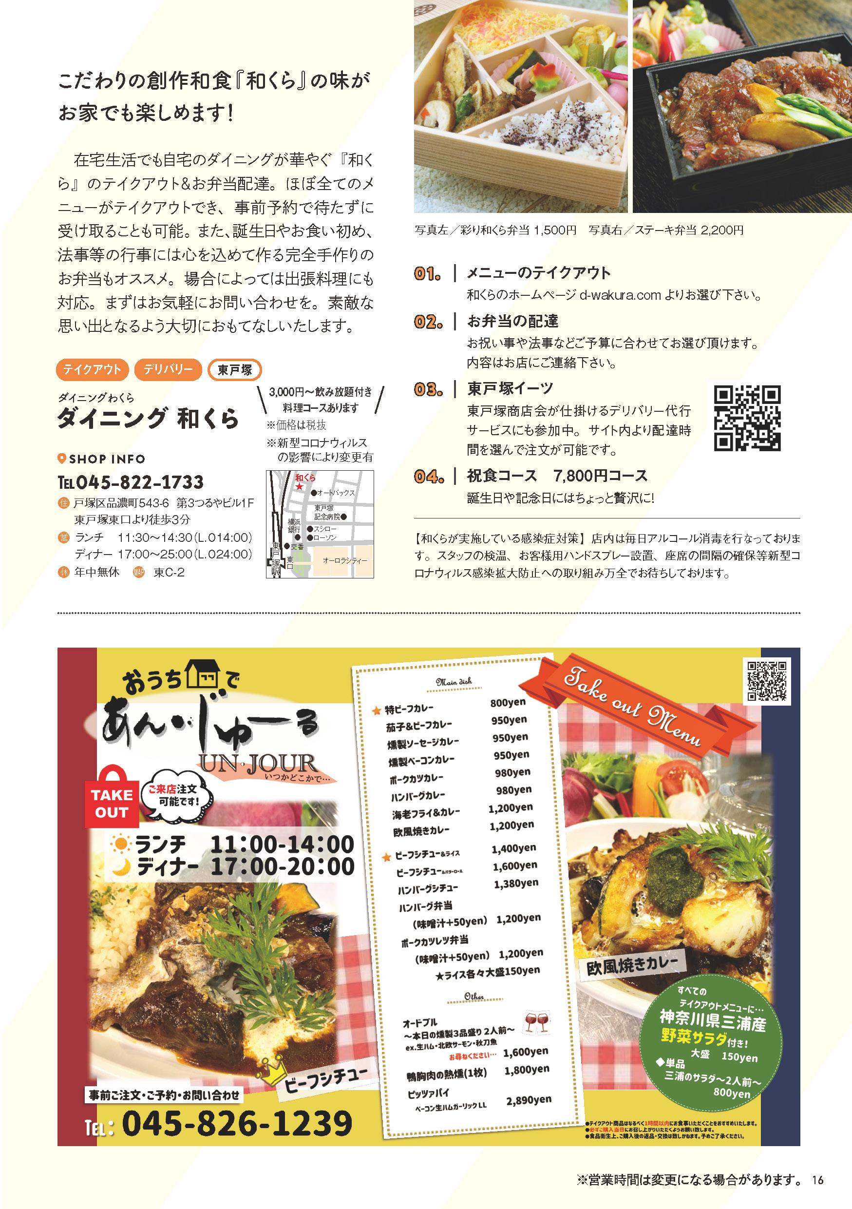 戸塚新聞2020年6月号_ページ_16