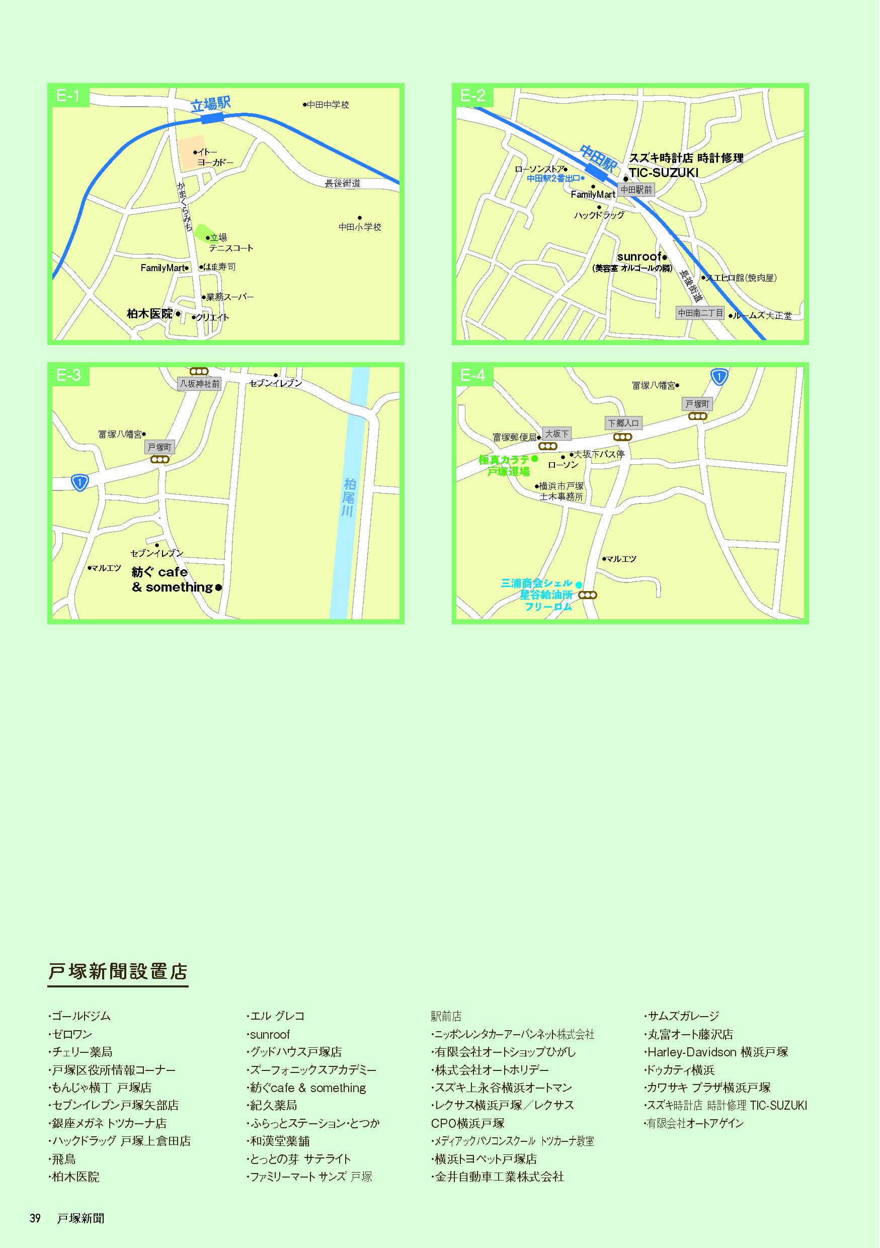 戸塚新聞2020年6月号_ページ_39