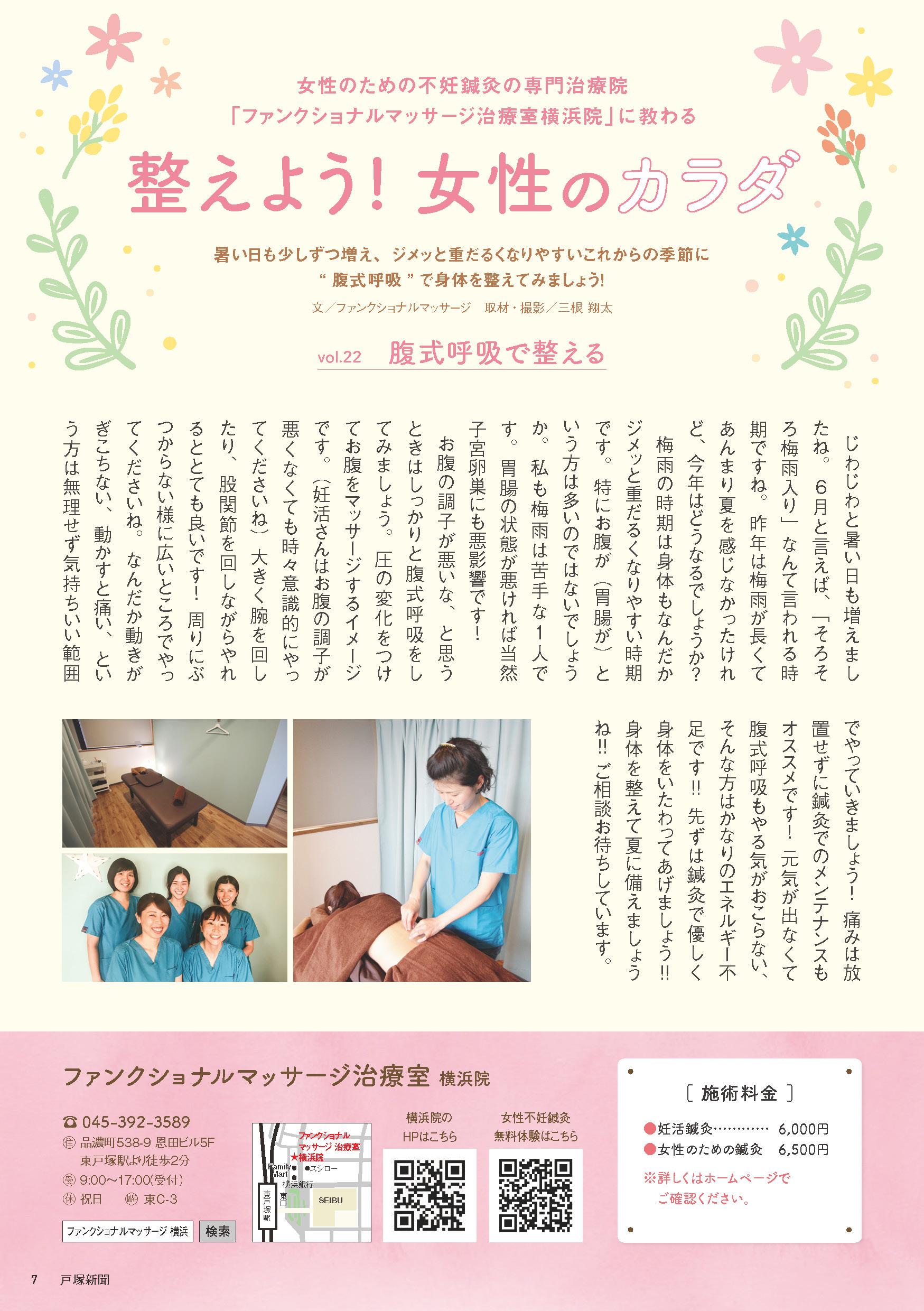 戸塚新聞2020年6月号_ページ_07