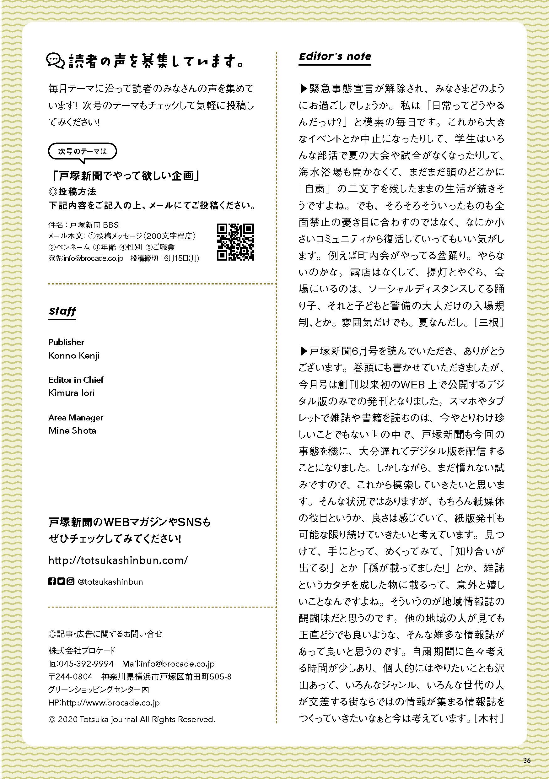 戸塚新聞2020年6月号_ページ_36