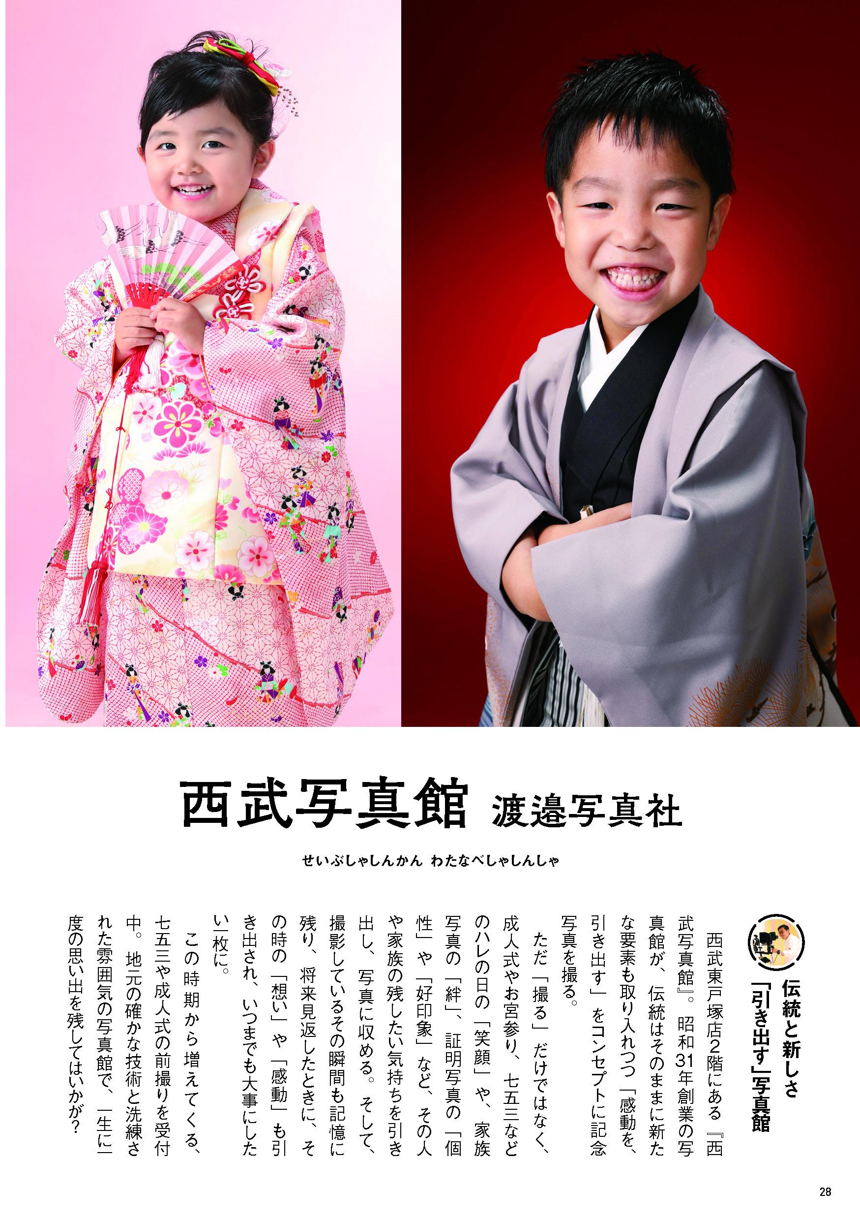 戸塚新聞2020年6月号_ページ_28