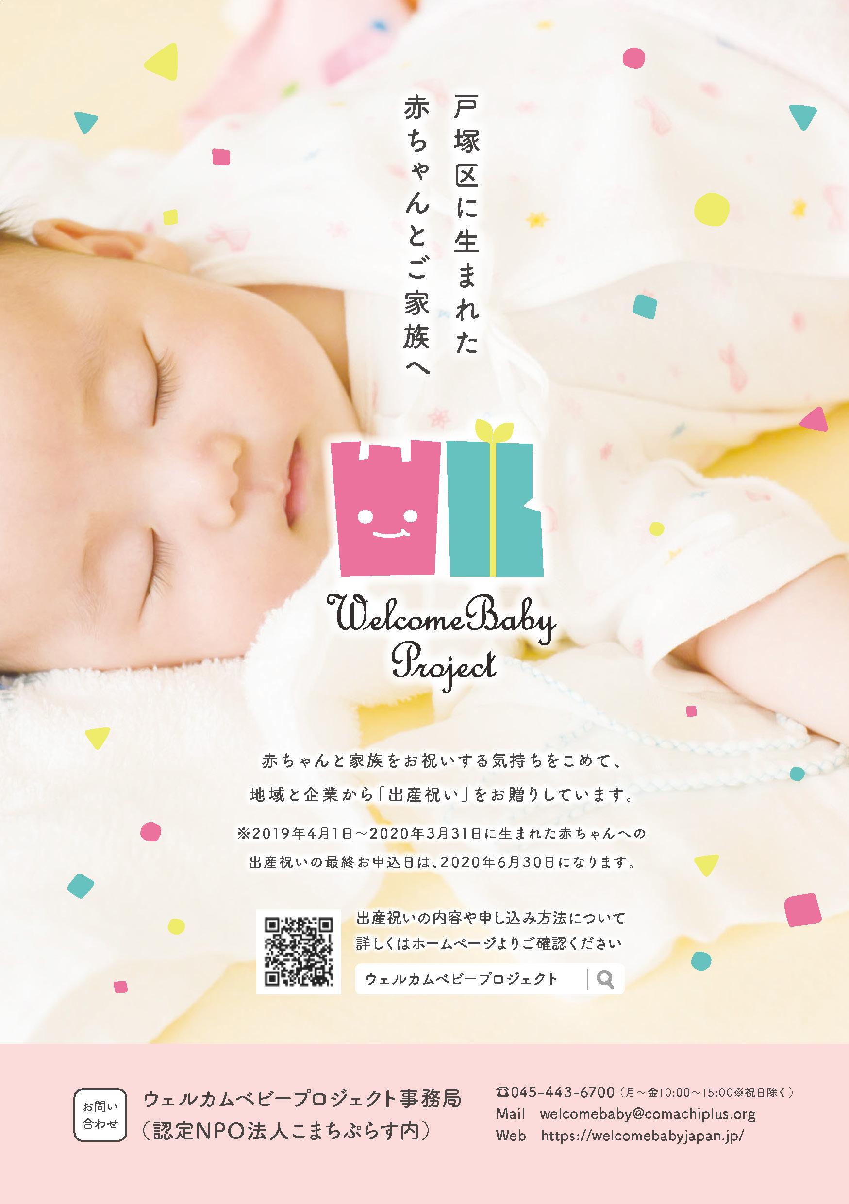 戸塚新聞2020年6月号_ページ_06