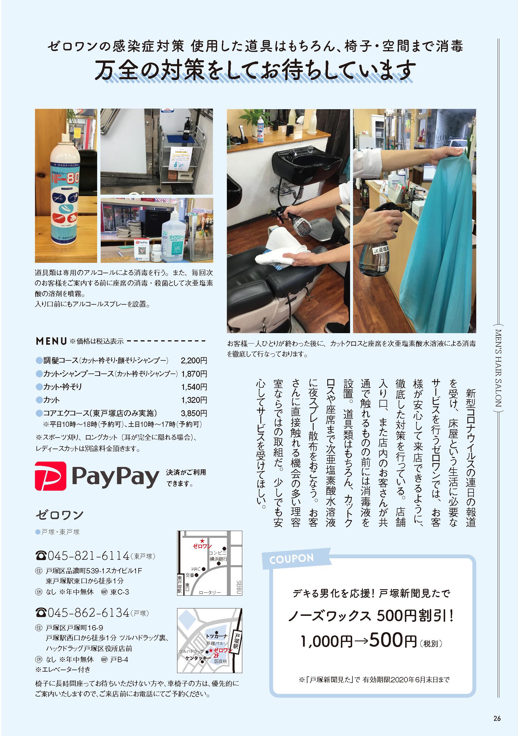 戸塚新聞2020年6月号_ページ_26