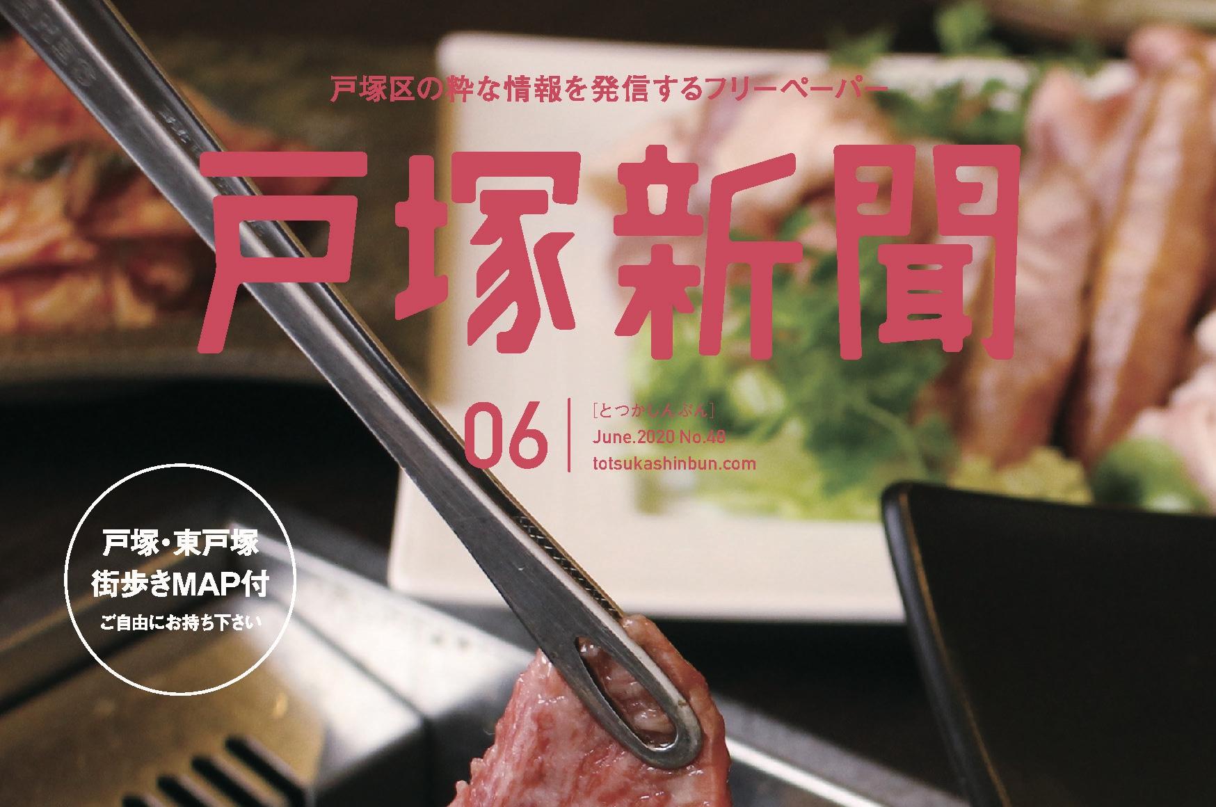 戸塚新聞6月号電子版配信開始