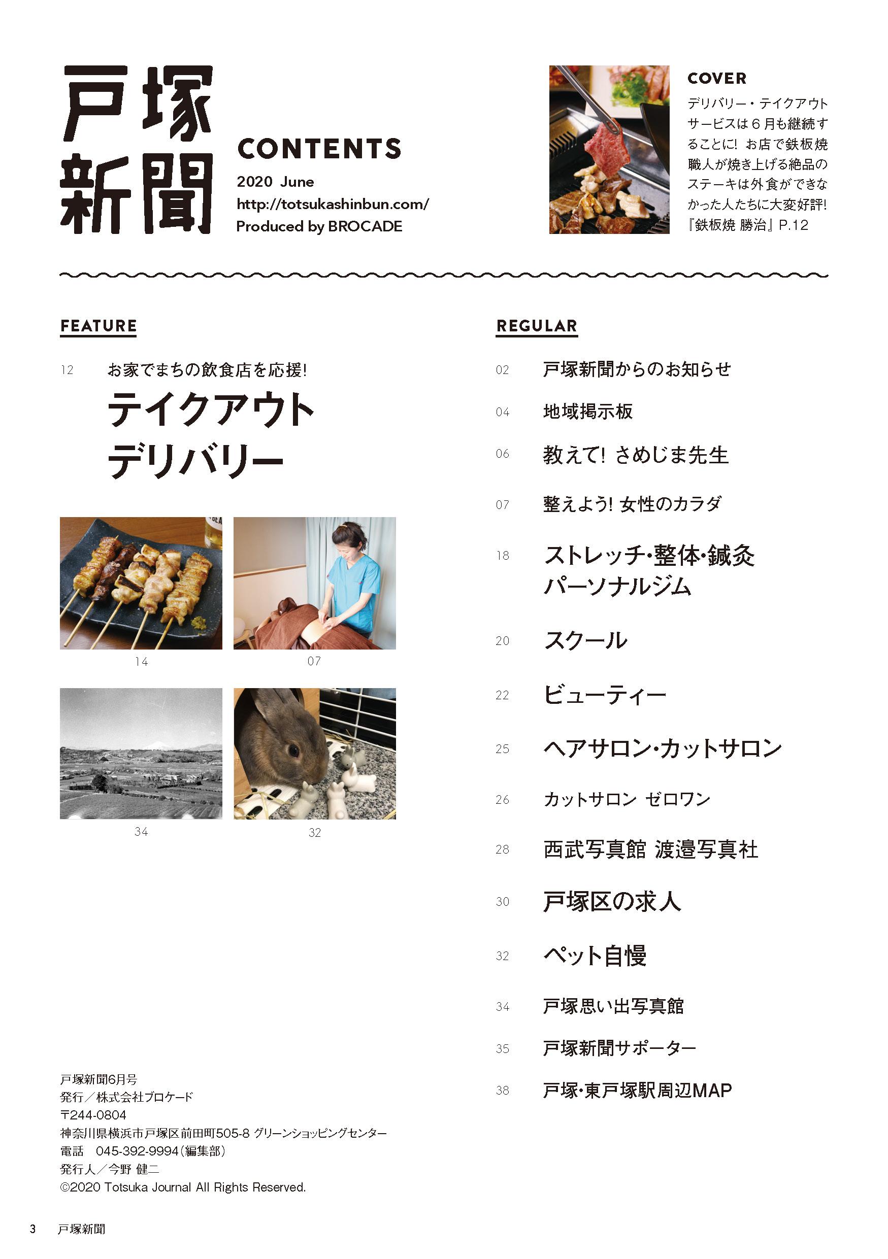 戸塚新聞2020年6月号_ページ_03