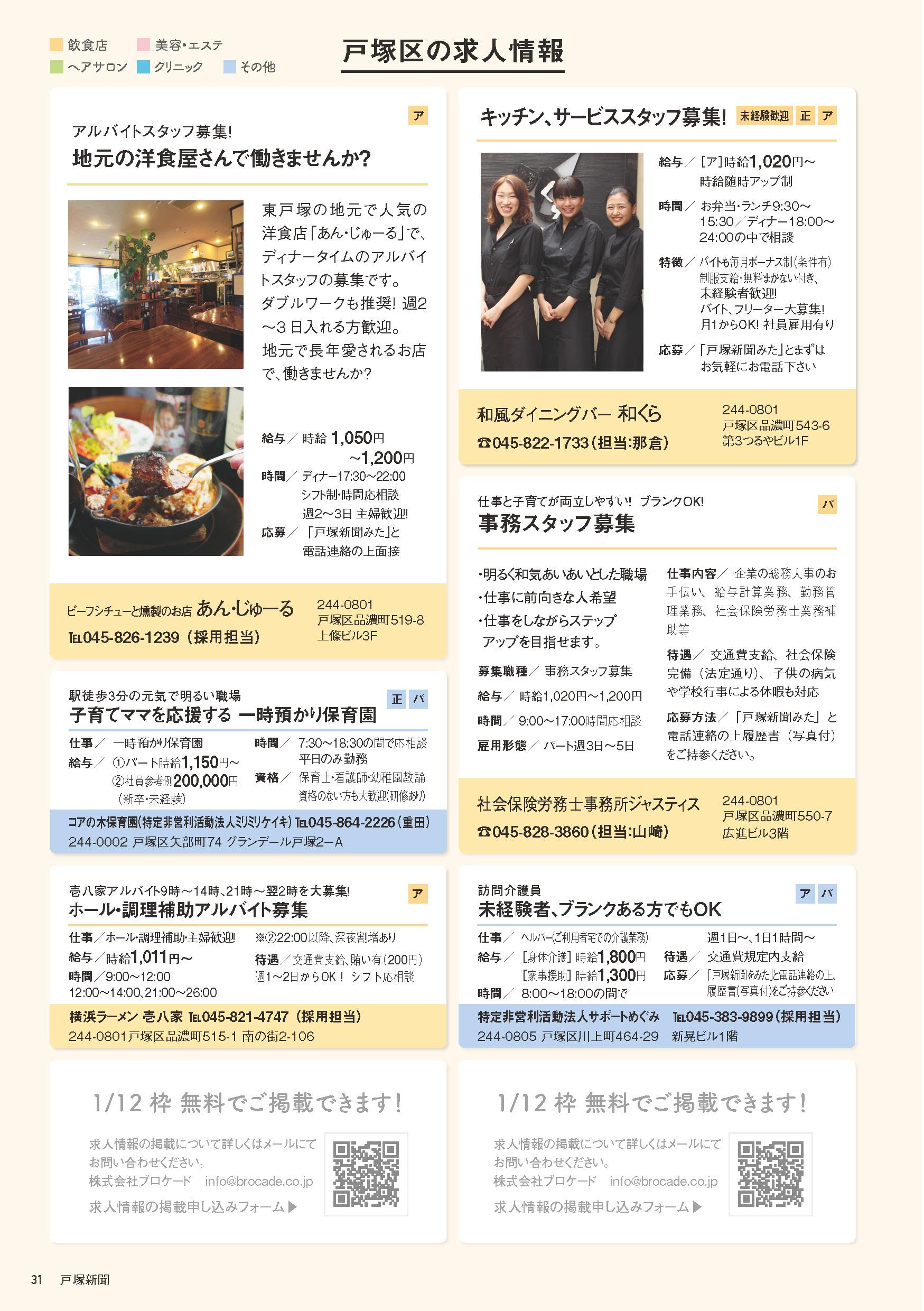 戸塚新聞2020年6月号_ページ_31