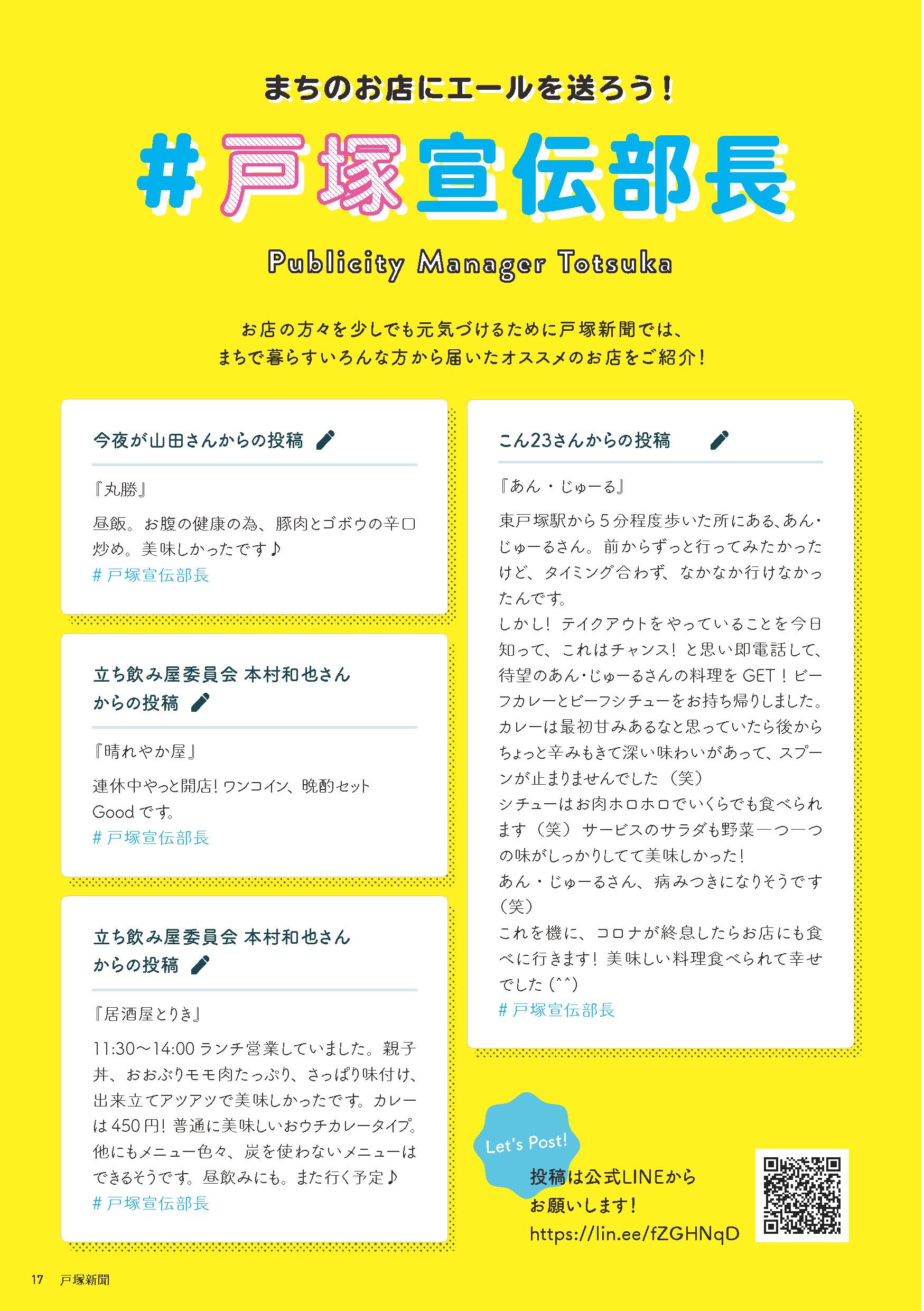 戸塚新聞2020年6月号_ページ_17