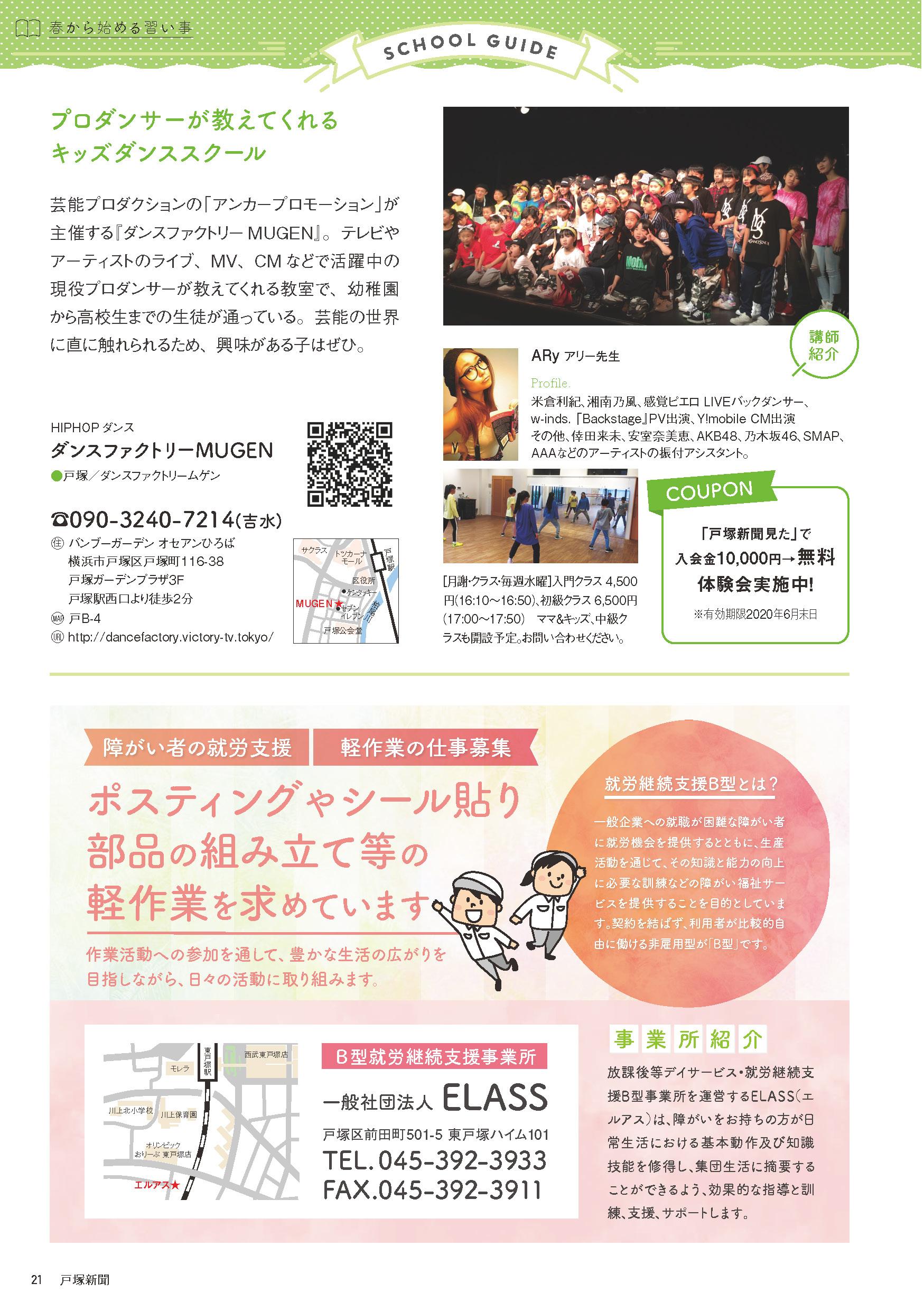 戸塚新聞2020年6月号_ページ_21