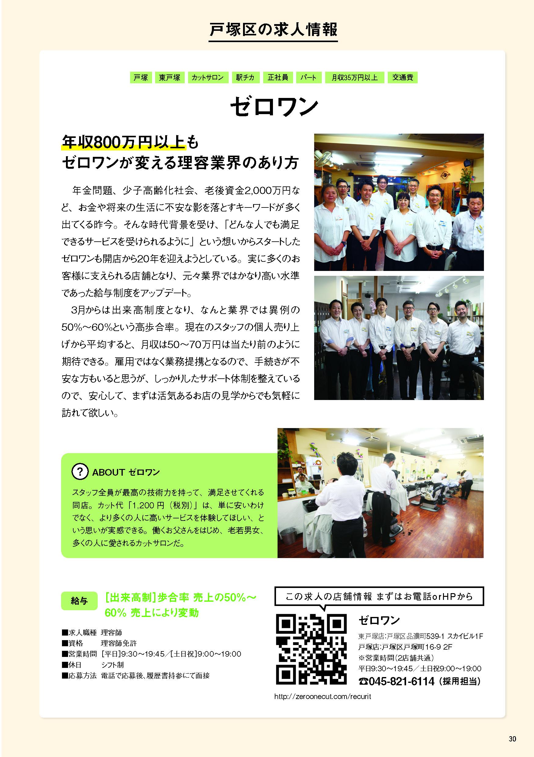 戸塚新聞2020年6月号_ページ_30